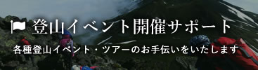 登山イベント開催サポート