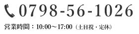電話番号:0798-56-1026 営業時間:10:00~17:00(土:~15:00 日祝定休)