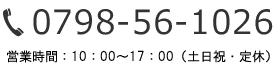 電話番号:0798-56-1026 営業時間:10:00~17:00(土日祝・定休)