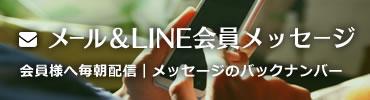 メール&LINE会員メッセージのバックナンバー